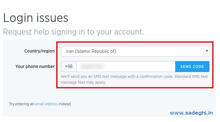 دریافت کد تایید ورود به توییتر