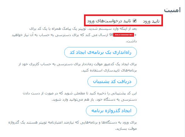 کد ایران در توییتر و ساخت توییتر با شماره ایران