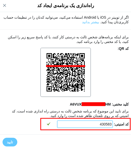 حل مشکل ارسال نشدن کد تایید ورود توییتر