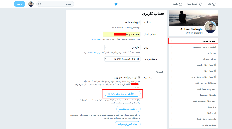 فعال سازی تایید دو مرحلهای توییتر