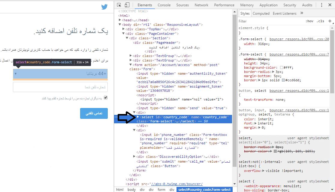 افزودن کد ایران در توییتر و حل مشکل شماره توییتر