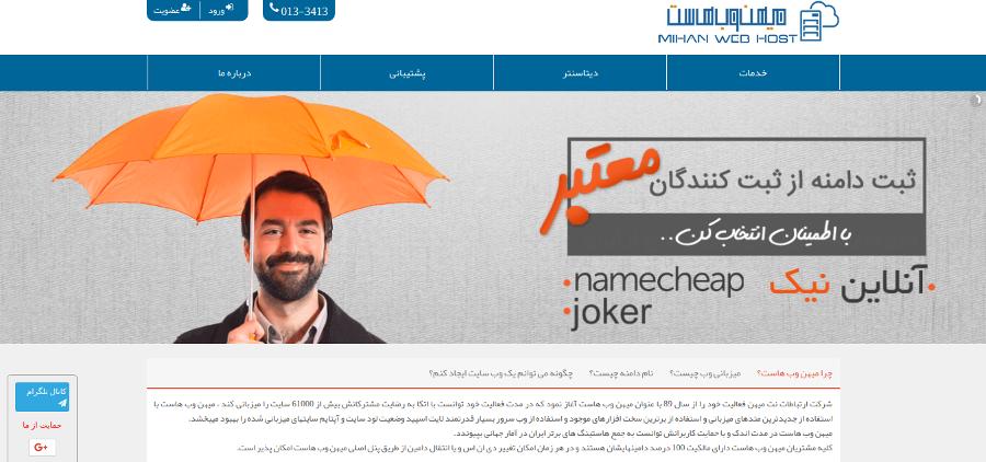 هاست برتر ایران و مقایسه بهترین شرکتهای هاستینگ ایران