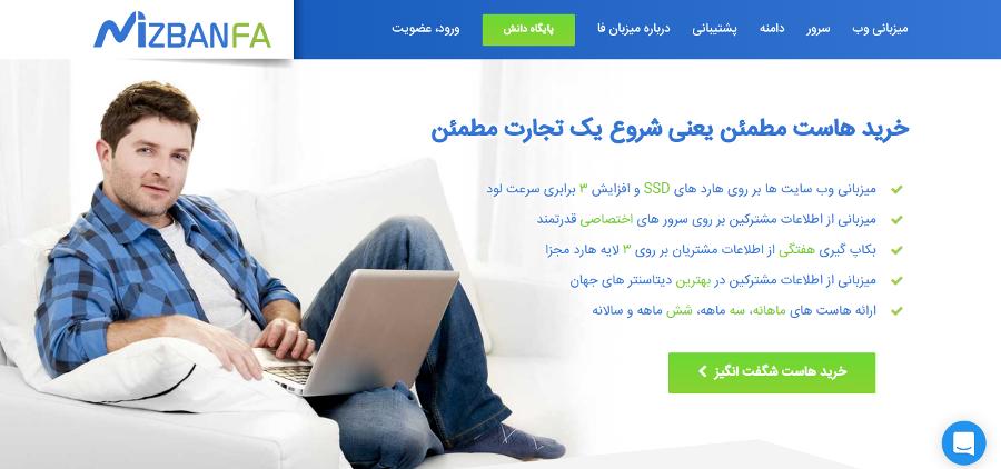 بهترین هاست ایران و مقایسه برترین شرکتهای هاستینگ ایران