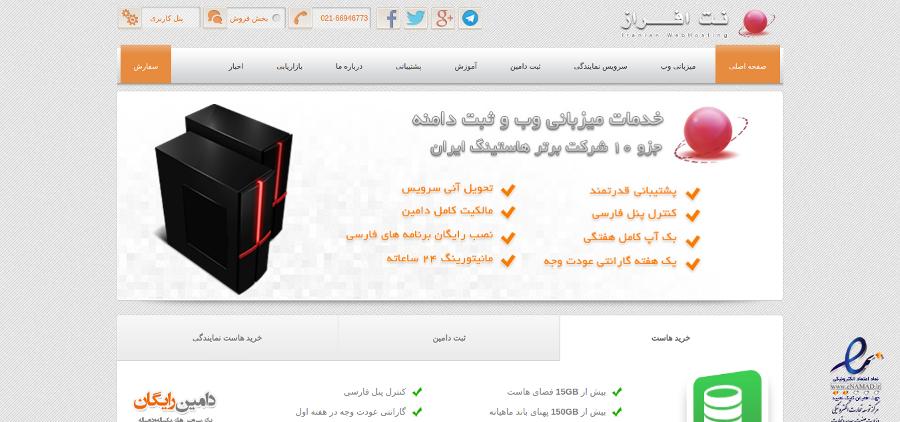 مقایسه بهترین شرکتهای هاستینگ ایران