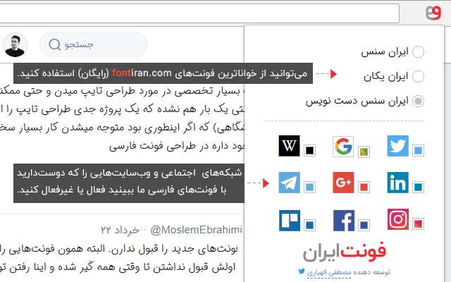 آموزش تغییر فونت مرورگر با افزونه فونت ایران