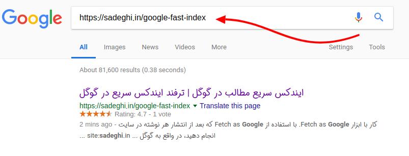 بررسی ایندکس سایت در گوگل