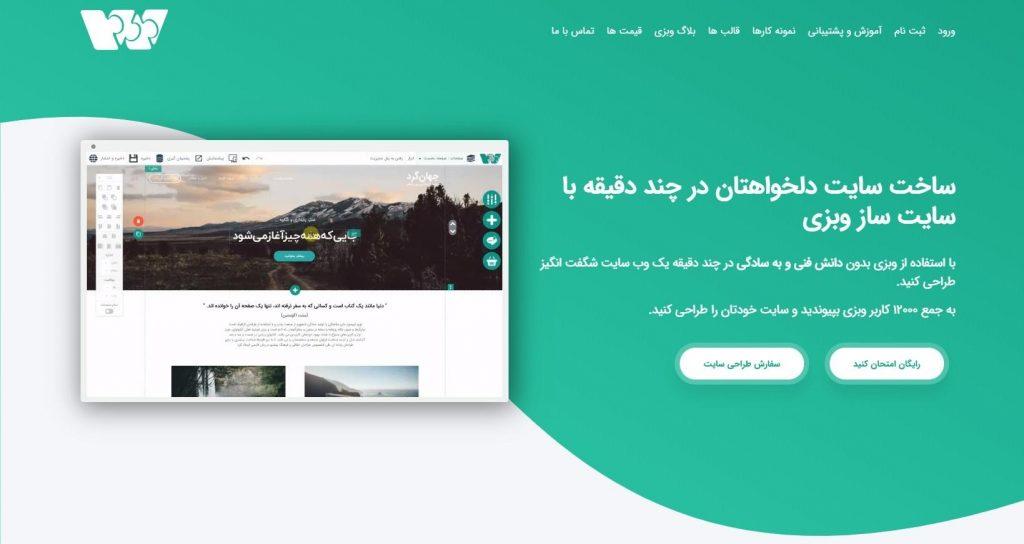 آموزش رایگان ساخت سایت با ویزی