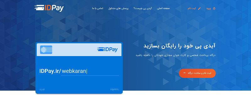 بهترین درگاه پرداخت اینترنتی بانکی و معرفی بهترین درگاه پرداخت واسطه