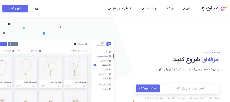 بهترین فروشگاه ساز رایگان | بهترین فروشگاه ساز فارسی