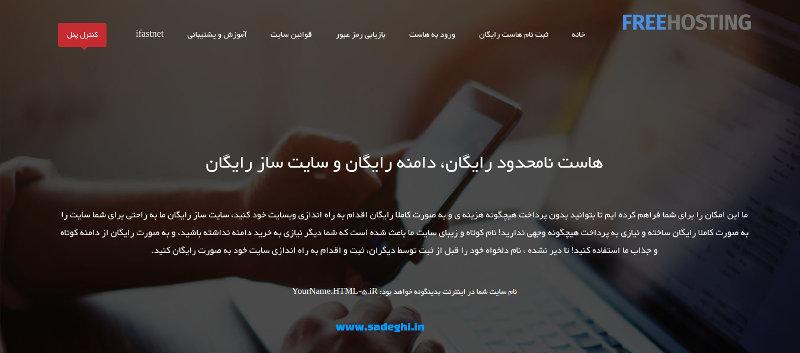 بهترین هاست رایگان ایرانی کدام است؟ هاست رایگان html-5