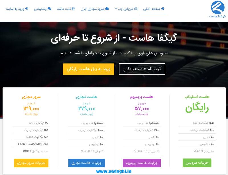 بهترین هاست رایگان ایرانی کدام است؟ هاست رایگان gigfa