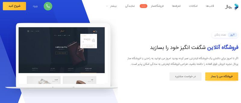 ساخت فروشگاه اینترنتی با پرتال