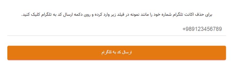 حذف کردن اکانت تلگرام
