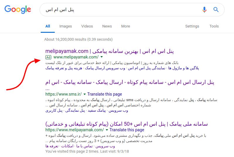 نمونه تبلیغات در گوگل