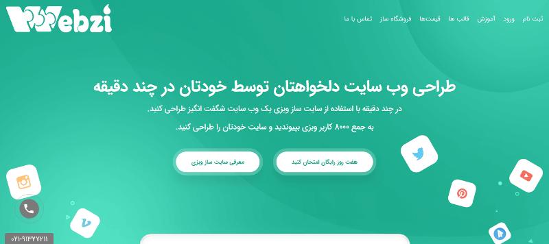 سایت ساز وبزی