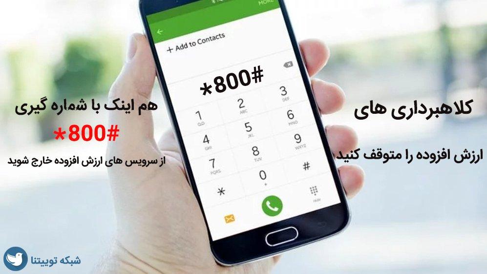 حذف اس ام اس پولی تبلیغاتی همراه اول و ایرانسل