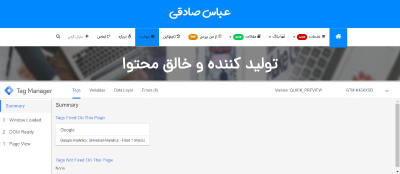 نمونه نصب شده گوگل تگ منیجر
