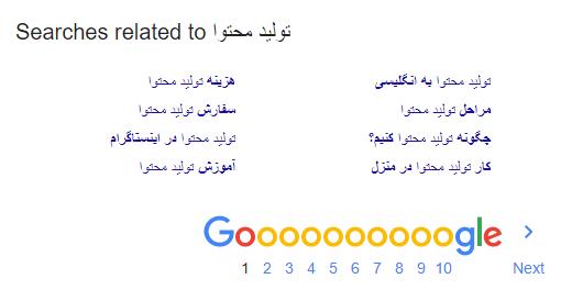 جستجوی کلمات کلیدی گوگل