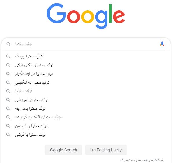 پیشنهاد کلمه کلیدی گوگل