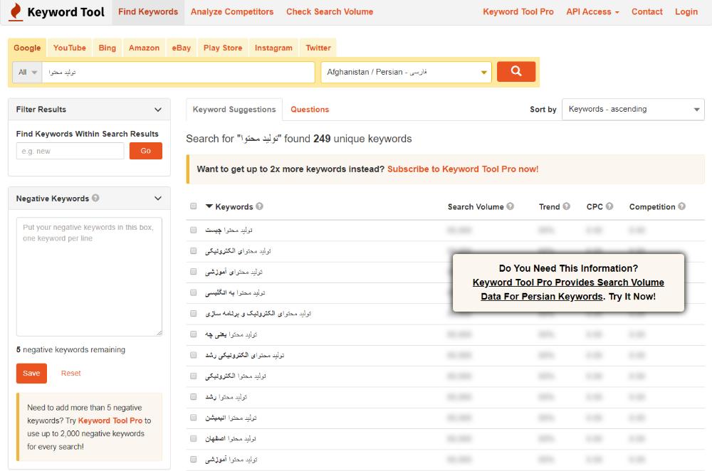 ابزار تحقیق کلمات کلیدی با Keywordtool