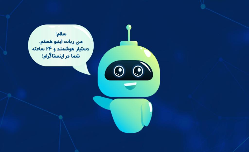 ربات اینستاگرام اینبو