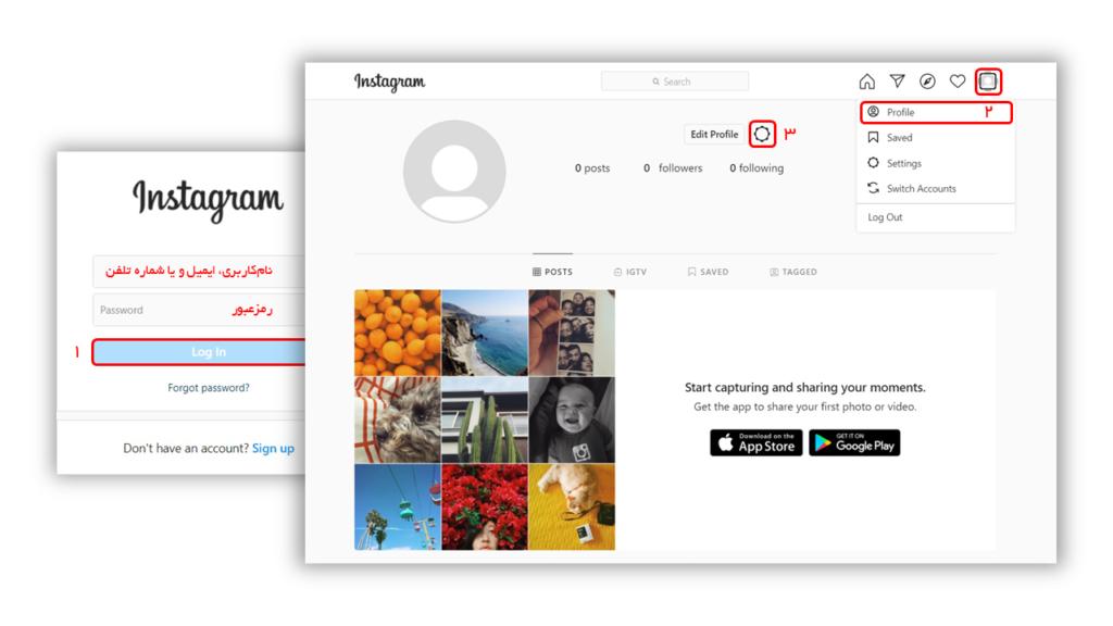 تنظیمات دسترسی سایتها به اکانت اینستاگرام
